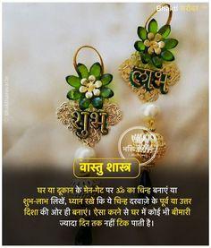 Astrology Hindi, Astrology Chart, Hindu Rituals, Shiva Hindu, Vedic Mantras, Hindu Mantras, Gernal Knowledge, General Knowledge Facts, Lord Shiva Mantra