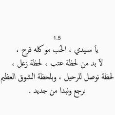 Love Words, Beautiful Words, Love Confessions, Platonic Love, Donia, Arabic Quotes, Love Quotes, Romantic, Thoughts