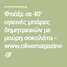 Φτιάξε σε 40' υγιεινές μπάρες δημητριακών με μαύρη σοκολάτα - www.olivemagazine.gr