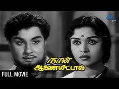 (1) Parakkum Paavai | M.G.R, Sarojadevi, Kanjana | Super Hit Full Movie - YouTube