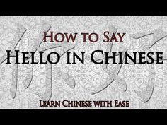 How Do You Say Hi or Hello in Mandarin Chinese? Learn this Chinese greeting and make friends in China instantly. To say hello or hi in Mandarin Chinese you simply say these two words...