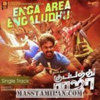 Pin On Kuttyweb Tamil And Malayalam Songs