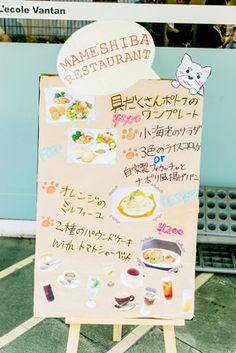 【レコールバンタン】3週連続で夢のオリジナルカフェオープン!『MAMESHIBA RESTAURANT(豆柴レストラン)』