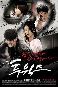 Two Weeks (2013, MBC). Starring Lee Joon-Gi, Kim So-Yeon, Ryu Soo-Young, and Park Ha-Sun. Airs Wednesday and Thursday at 9:55 p.m. (2 eps/week) [Info via Asian Wiki]