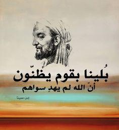 Islamic Inspirational Quotes, Religious Quotes, Funny Arabic Quotes, Funny Quotes, Life Lesson Quotes, Life Quotes, Arabic Quotes With Translation, Past Quotes, Language Quotes
