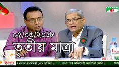Bangla Talk Show Tritiyo Matra Part 5326 on 05 March 2018 bd Latest Talk Show All Bangla News Show https://youtu.be/gjm7Ecy6aGI