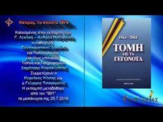 25-07-2016 Κύπρος - το ύποπτο 1974 Writing, Youtube, Being A Writer, Youtubers, Youtube Movies