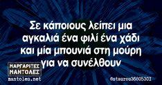 Σε κάποιους λείπει μια αγκαλιά ένα φιλί ένα χάδι και μία μπουνιά στη μούρη για να συνέλθουν mantoles.net New Quotes, Wisdom Quotes, Funny Picture Quotes, Funny Quotes, Greek Memes, English Quotes, Stupid Funny Memes, Just For Laughs, Wallpaper Quotes