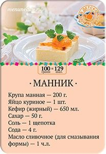 Карточка рецепта Манник как в детском саду Easy Cooking, Cooking Recipes, Quick Healthy Meals, Russian Recipes, Food Dishes, Muffins, Dessert Recipes, Food And Drink, Favorite Recipes