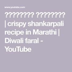 खुसखुशीत शंकरपाळी | crispy shankarpali recipe in Marathi | Diwali faral - YouTube Recipes In Marathi, Diwali Snacks, You Youtube, Math, Sweet, Candy, Math Resources, Mathematics