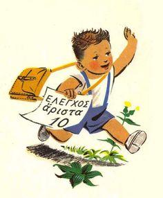 I remember this from greek school Vintage Labels, Vintage Ads, Vintage Posters, Old Greek, Greek Art, School Results, Kai, Greek Language, Greek Culture