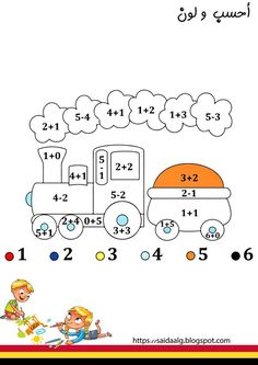 "Ілюстрації ""РОЗМАЛЬОВКИ ТАБЛИЦЯ ДОДАВАННЯ"" autour du tissu déco enfant paques bébé déco mariage diy et crochet Fun Math Activities, Montessori Activities, Preschool Worksheets, Preschool Learning, Teaching Math, First Grade Math Worksheets, Math For Kids, Math Classroom, Google"