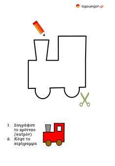 Κόβουμε με ψαλίδι το σχήμα του τρένου  παιχνίδι με κορδόνια--το παρόν σχέδιο μπορεί να χρησιμοποιηθεί και σαν παιχνίδι εργοθεραπείας με κορδόνια . Αφού το εκτυπώσουμε (σε χαρτόνι Α4 κατά προτίμηση) ανοίγουμε τρύπες με ένα περφορατέρ περιμετρικά του τρένου και κατόπιν περνάμε το κορδόνι ανάμεσα από αυτές σαν να το ράβουμε