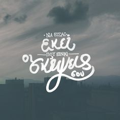Up in the Air Old Quotes, Greek Quotes, Lyric Quotes, Poetry Quotes, Wisdom Quotes, Life Quotes, Lyrics, Free Mind, Greek Words