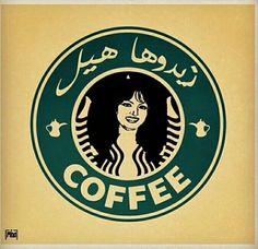 lol Samira Tawfiq as Starbucks lady Arabic Memes, Arabic Funny, Funny Arabic Quotes, Funny Quotes, Arabic Design, Arabic Art, Arabic Words, I Love Coffee, Coffee Art