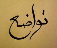 Tawaadu. To be humble, To be modest about one's self, Keeping away from arrogance, to be more accepting.