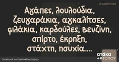 Greek Memes, Funny Qoutes, Color Psychology, Saint Valentine, Jokes, Mindfulness, Lol, Humor, Sayings