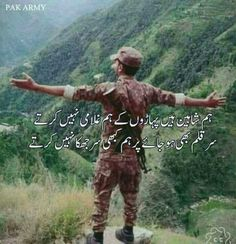Pakistan Defence, Pakistan Armed Forces, Pakistan Army, Kashmir Pakistan, Motivational Quotes In Urdu, Urdu Quotes, Muslim Quotes, Quotations, Qoutes