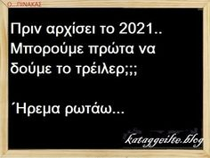 Funny Greek Quotes, Funny Quotes, Just Me, Just In Case, Clever Quotes, Funny Cartoons, Stupid Funny Memes, Just For Laughs, Jokes
