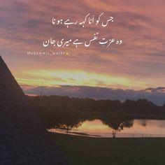It's all about self respect. Poetry Quotes In Urdu, Inspirational Quotes About Success, Best Urdu Poetry Images, Urdu Poetry Romantic, Love Poetry Urdu, Urdu Quotes, Qoutes, True Feelings Quotes, Poetry Feelings