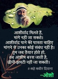2243 Best Osho Images In 2019 Spirituality Deep Thoughts Spiritual