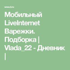 Мобильный LiveInternet Варежки. Подборка | Vlada_22 - Дневник |
