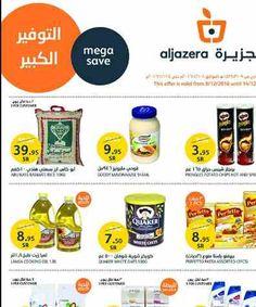 عروض اسواق الجزيرة ليوم الخميس 9/3/1438 التوفير الكبير - https://www.3orod.today/saudi-arabia-offers/aljazeerah-shopping/%d8%b9%d8%b1%d9%88%d8%b6-%d8%a7%d8%b3%d9%88%d8%a7%d9%82-%d8%a7%d9%84%d8%ac%d8%b2%d9%8a%d8%b1%d8%a9-%d9%84%d9%8a%d9%88%d9%85-%d8%a7%d9%84%d8%ae%d9%85%d9%8a%d8%b3-931438-%d8%a7%d9%84%d8%aa%d9%88%d9%81.html