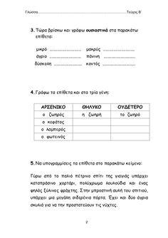Learn Greek, Greek Language, Grammar Worksheets, Speech Therapy, Back To School, Literature, Study, Teaching, Education