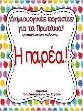 Παπαδημητρακοπούλου Τζένη's profile Greek Language, Greek Alphabet, School Themes, School Lessons, Home Schooling, Pre School, Speech Therapy, First Grade, School Projects