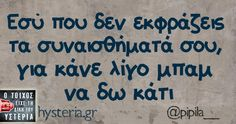Funny Greek Quotes, Funny Quotes, Life Quotes, Funny Humor, Sarcasm Quotes, Just For Laughs, Jokes, Thoughts, Feelings