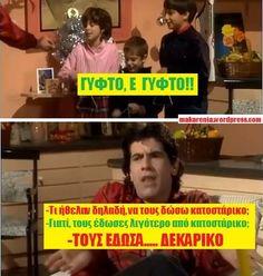 Οι απαράδεκτοι Movie Quotes, I Laughed, Comedy, Tv Shows, Greek, Cinema, Lol, Humor, My Love