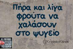 Οι Μεγάλες Αλήθειες του Σαββατοκύριακου Funny Shit, Greek, Humor, Quotes, Funny Things, Quotations, Greek Language, Humour, Moon Moon