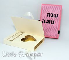 little stamper: הדרכה לשנה טבה ומתוקה