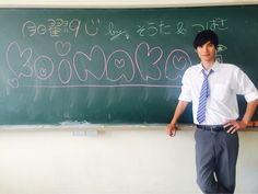"""Koinaka"" every Mon. at 9:00pm by Sota & Tsubasa.  J drama series ""Koinaka (Love Relationship (working & literal title)), starts on 07/20/'15"