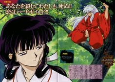Inuyasha and Kikyo Inuyasha And Kikyo, Inuyasha Funny, Kagome Higurashi, Sengoku Period, Manga, Anime, Studio Ghibli, Medium Art, Fairy Tales