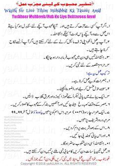 Wazifa for Love Mohabbat Tilsim Ka Taweez Amal