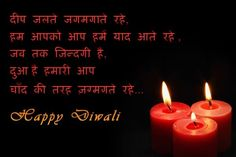 Get great Collections of Happy Diwali Wishes, Happy Diwali Greetings Happy Diwali Quotes, Happy Diwali Images, Happy Diwali Wallpaper and more. Diwali Poem, Diwali Quotes In Hindi, Happy Diwali Quotes, Happy Diwali Images, Diwali Wishes, Hindi Quotes, Happy Diwali 2017, Diwali 2018, Shubh Diwali