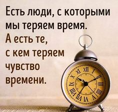 Smart Quotes, Clever Quotes, Best Quotes, Some Quotes, Quotes To Live By, Happy Birthday Girlfriend, Russian Quotes, Amazing Inspirational Quotes, Destin