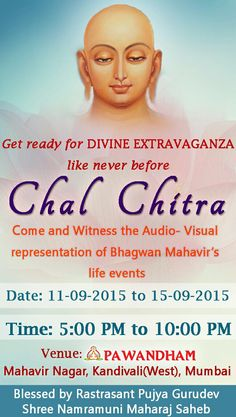 Bhagwan Mahavir's life events - Chal Chitra during Paryushan 2015 @ Ahmedabad