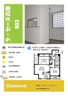 JR兵庫駅 賃貸マンション 駐車場2台可。 募集中です。