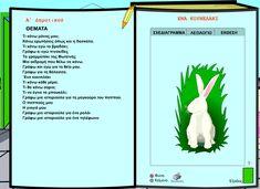 Εκθέσεις Στ΄ Τάξη Κλικ πάνω στην εικόνα για να διαβάσετε ή να εκτυπώσετε Εκθέσεις Ε΄ Τάξη Κλικ πάνω στ... School, Blog, Blogging