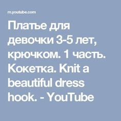 Платье для девочки 3-5 лет, крючком. 1 часть. Кокетка. Knit a beautiful dress hook. - YouTube