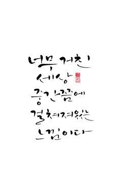 calligraphy_너무 거친 세상 중간쯤에 걸쳐져있는 느낌이다