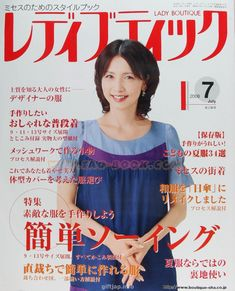 giftjap.info - Интернет-магазин | Japanese book and magazine handicrafts - LADY BOUTIQUE 7-2008 July