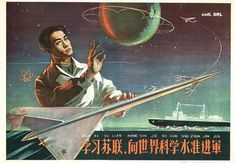 "1958 (China) - ""Study the Soviet Union, to advance to the world of science"""