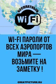 Wi-Fi in the world's airports