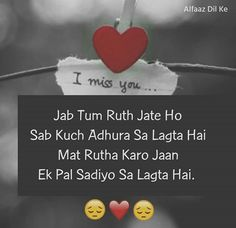 Dil k Apne tootnese Gehara chote lagthe hy. Sach me Dil ko bahot bura lgta hai. Love Smile Quotes, Secret Love Quotes, Love Picture Quotes, Love Quotes Poetry, Couples Quotes Love, Mixed Feelings Quotes, Love Husband Quotes, Beautiful Love Quotes, Muslim Love Quotes