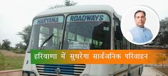Public transportation in Haryana