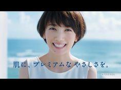 【日本CM】波瑠以最漂亮清新的姿態代言女性衛生用品 - YouTube