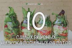 10 рецептов